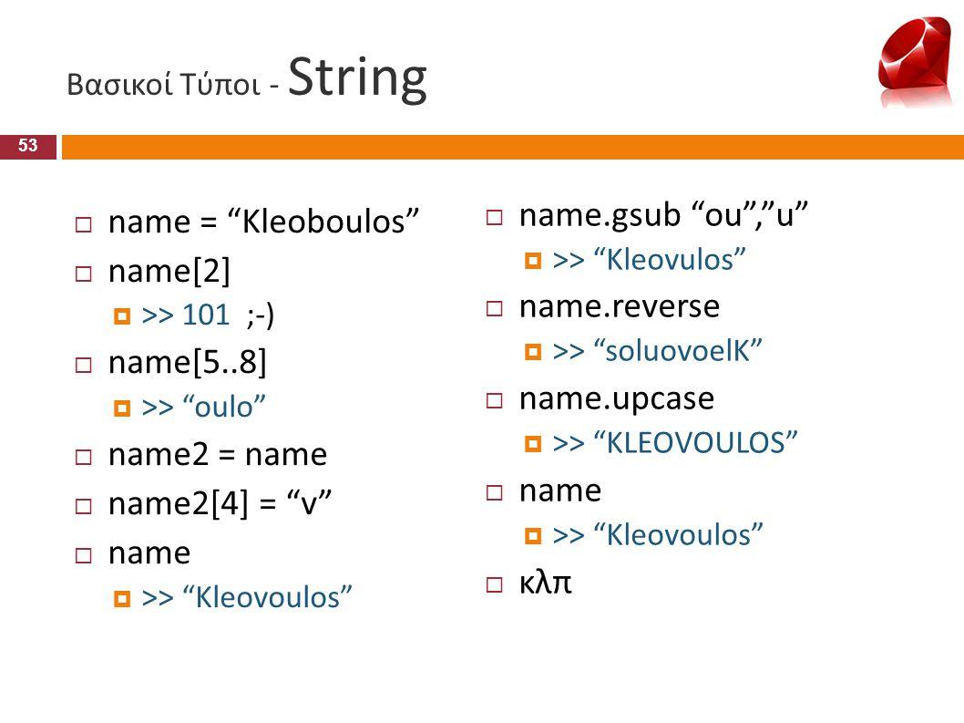 name.gsub ou , u name = Kleoboulos name[2] name.reverse name[5..8]